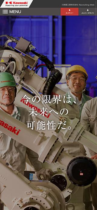 川崎重工業株式会社 新卒採用2020 SP画像