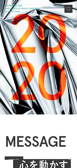 HAKUHODO & HAKUHODO DY MEDIA PARTNERS RECRUIT 2020 SP画像