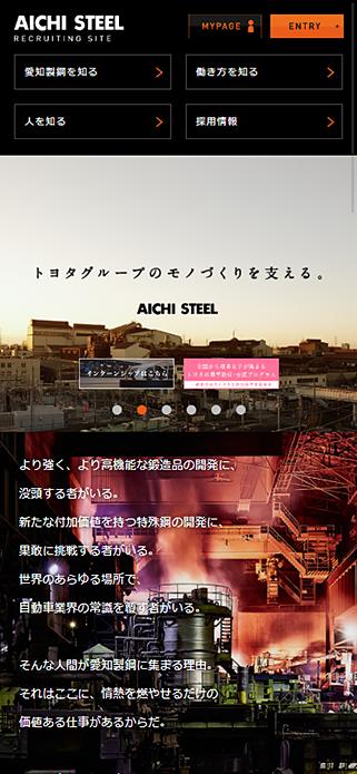 愛知製鋼 株式会社 RECRUITING SITE SP画像