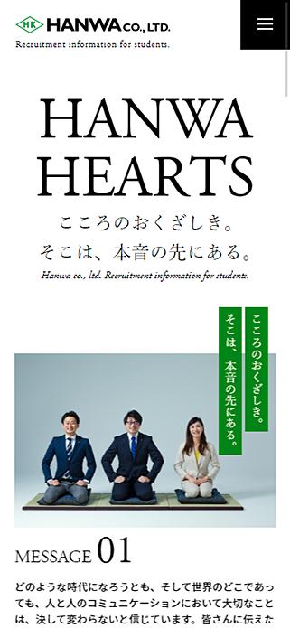 新卒採用情報   阪和興業株式会社 SP画像