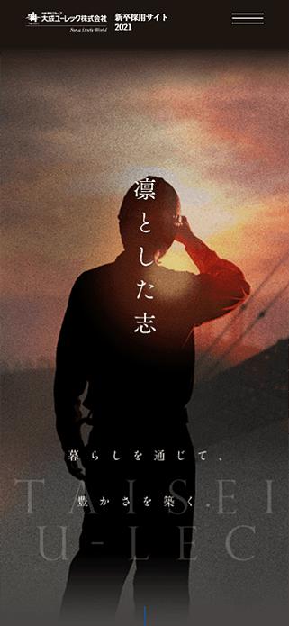 大成ユーレック株式会社   Recruit Site   採用サイト SP画像