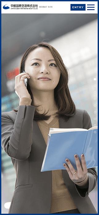 新卒採用 - 採用情報 | 中部国際空港株式会社 SP画像