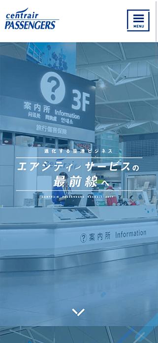 新卒採用 - 採用情報 | 中部国際空港旅客サービス株式会社 SP画像