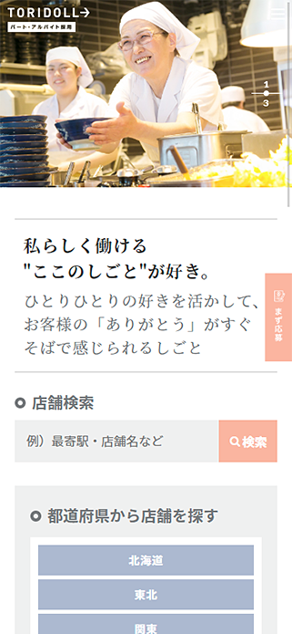 【公式】株式会社トリドール 採用サイト アルバイト・パート採用(求人)情報 SP画像