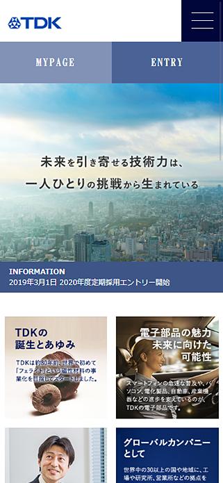 TDK新卒採用サイト SP画像
