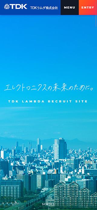 TDKラムダ株式会社 採用サイト SP画像