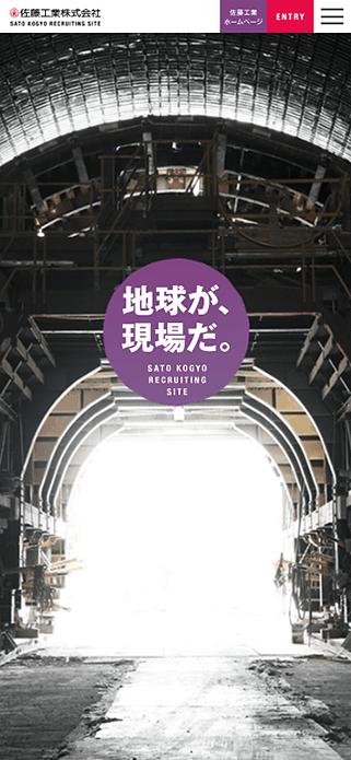 佐藤工業株式会社 新卒採用サイト SP画像