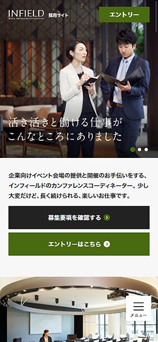 採用サイト | 株式会社インフィールド SP画像