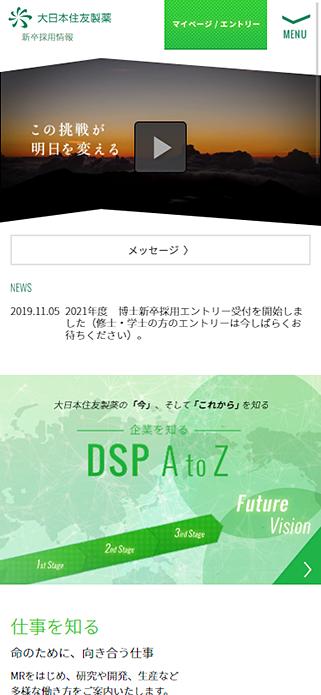 新卒採用|大日本住友製薬株式会社 2020年度 新卒採用情報サイト SP画像