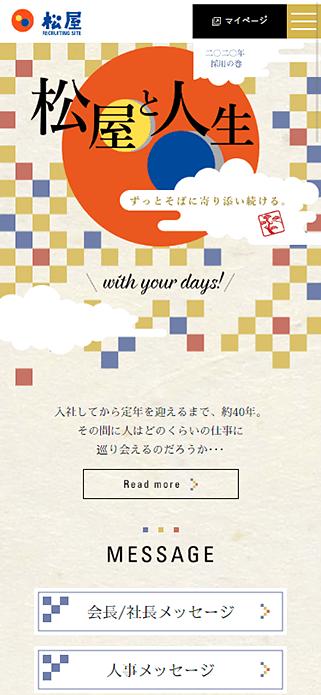 松屋フーズ RECRUITING SITE SP画像