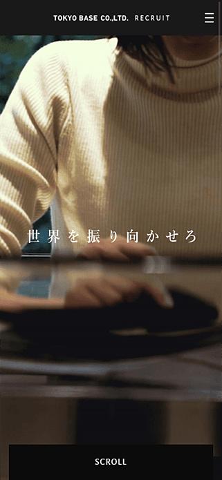 TOKYO BASE Co.LTD. RECRUIT SP画像