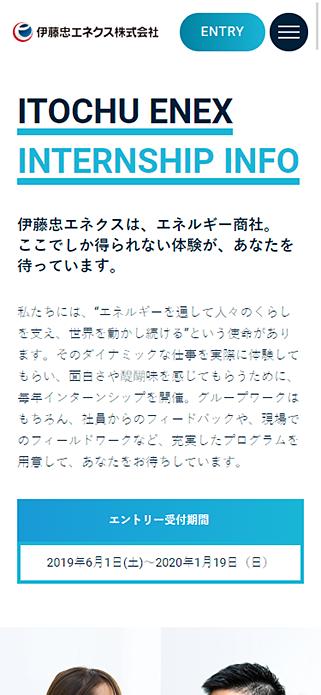 インターンシップ | 伊藤忠エネクスインターンシップサイト SP画像