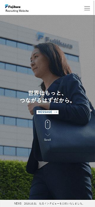フジクラ新卒採用サイト | 株式会社フジクラ SP画像