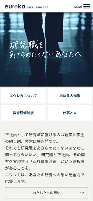 WDB株式会社 エウレカ社 採用サイト SP画像