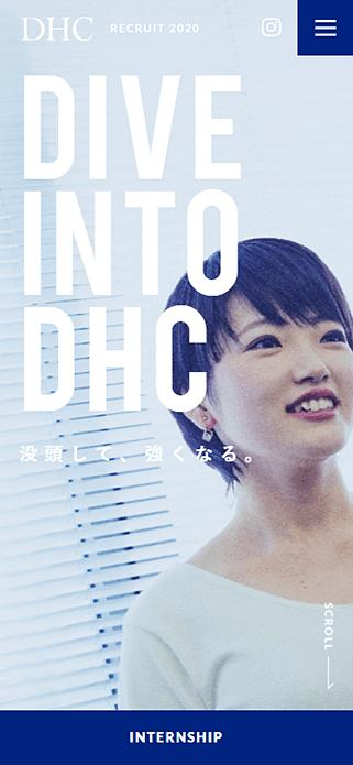 DHC|RECRUIT2020 | TOP SP画像