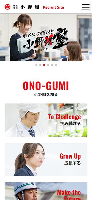 株式会社小野組 リクルートサイト | 新卒採用・中途採用 SP画像