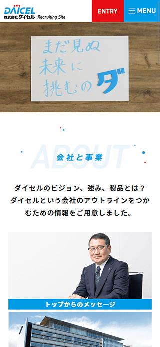 DAICEL 株式会社ダイセル Recruiting Site SP画像