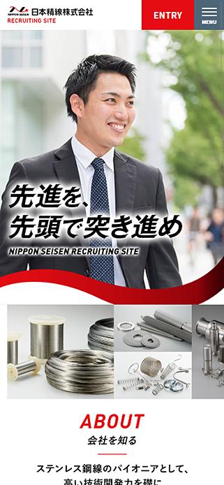 採用情報 | 日本精線株式会社 SP画像