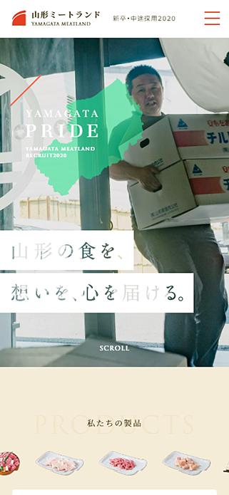 山形ミートランド 新卒・中途転職募集サイト SP画像