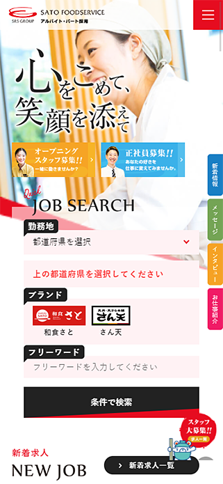 サトフードサービス株式会社 アルバイト・パート採用サイト[採用・求人情報] SP画像