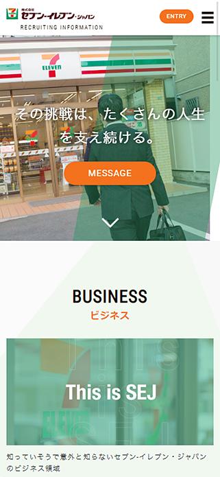 新卒採用情報 | セブン‐イレブン・ジャパン SP画像