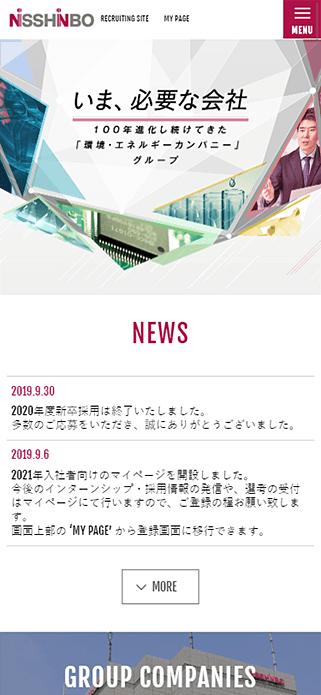 日清紡ホールディングス株式会社 採用情報 SP画像
