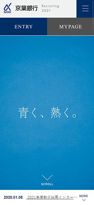 京葉銀行 採用情報 SP画像