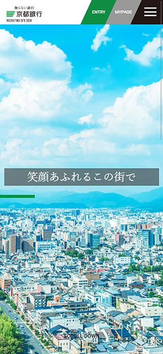 新卒採用情報|京都銀行 SP画像