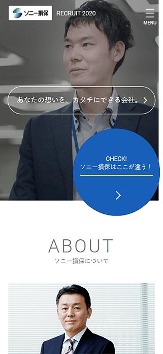 ソニー損保 新卒採用サイト   トップページ SP画像