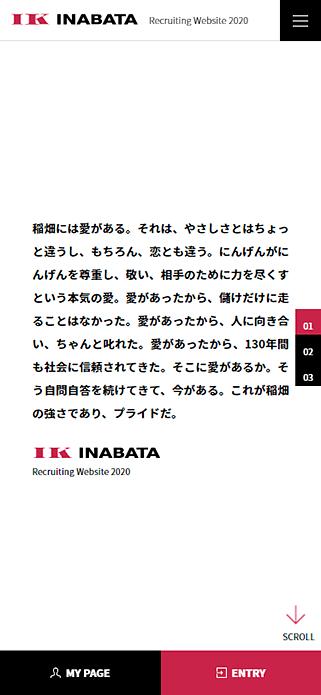 稲畑産業株式会社 新卒採用サイト SP画像