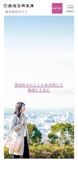 西尾信用金庫 新卒採用サイト SP画像
