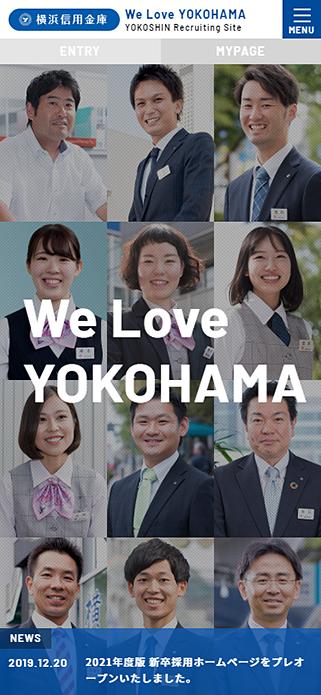 横浜信用金庫 ~新卒採用ページ~ SP画像