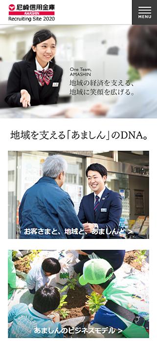 尼崎信用金庫 採用サイト SP画像