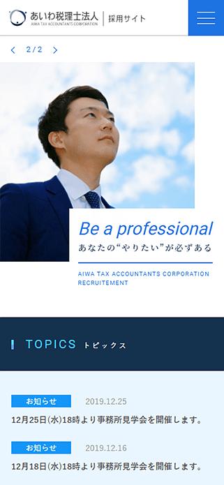 あいわ税理士法人 採用サイト(東京都の税理士求人情報) SP画像