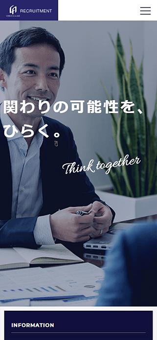 採用サイト | コーチ・エィ SP画像