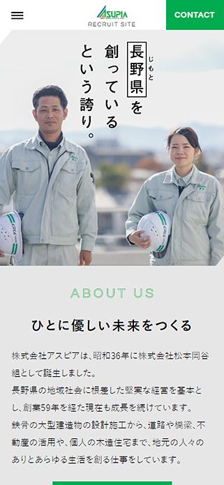 採用サイト|株式会社アスピア SP画像