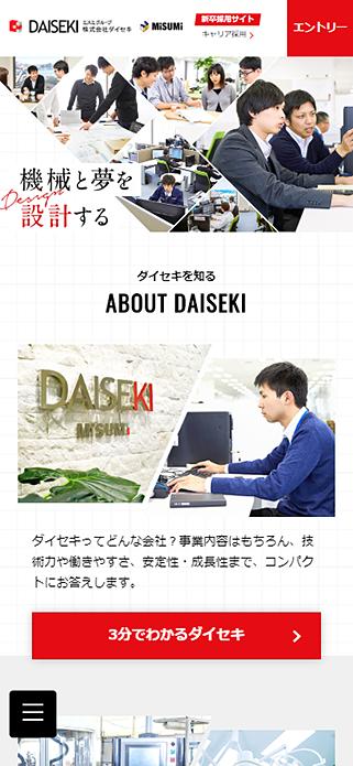 トップページ | 株式会社ダイセキ 新卒採用サイト SP画像