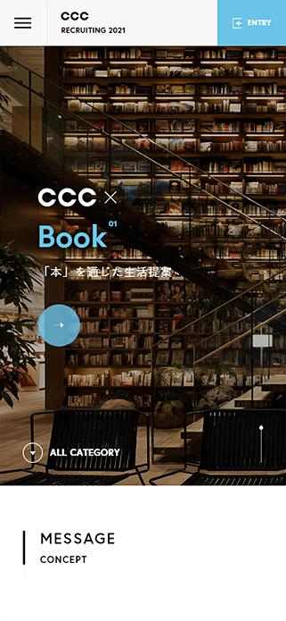 新卒採用 | カルチュア・コンビニエンス・クラブ株式会社 CCC SP画像