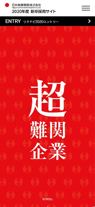 日本商業開発株式会社 採用サイト SP画像