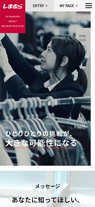 しまむらグループ2021年新卒採用サイト SP画像