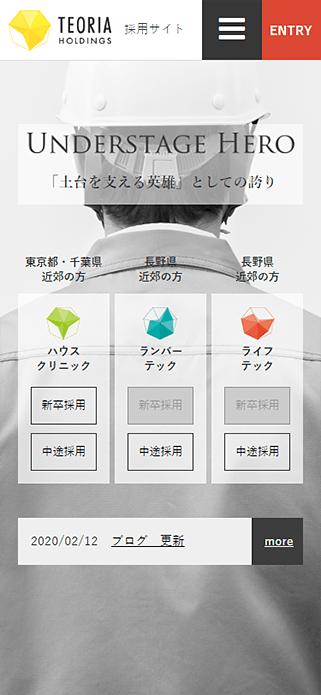 テオリアグループ | 求人専用サイト 新卒・中途採用ページはこちら。 SP画像