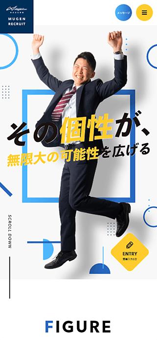 【新卒採用情報】株式会社 無限 SP画像