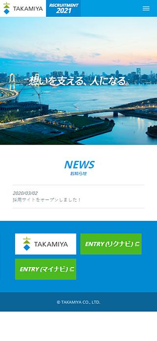 タカミヤ採用サイト2021 SP画像