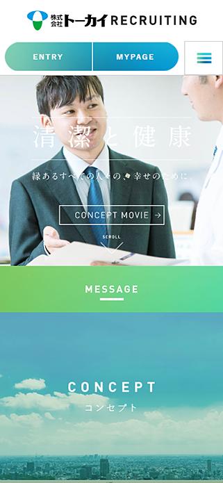 株式会社トーカイ | 新卒採用サイト SP画像