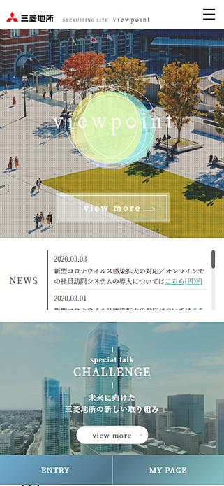 Viewpoint | 三菱地所 新卒採用 SP画像