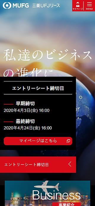 三菱UFJリース株式会社|採用サイト SP画像