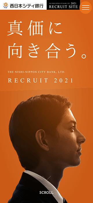 西日本シティ銀行 2021年度 新卒採用サイト SP画像