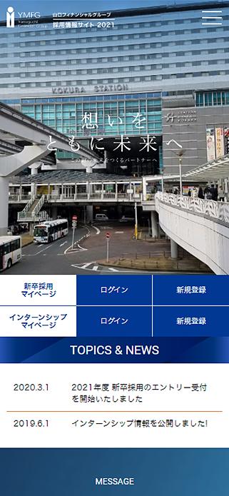 採用情報サイト 2021 山口フィナンシャルグループ SP画像