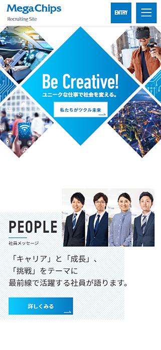 株式会社メガチップス 採用サイト SP画像