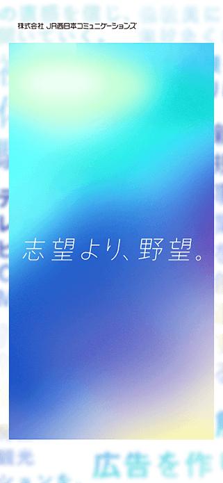 新卒採用サイト2021   株式会社JR西日本コミュニケーションズ SP画像
